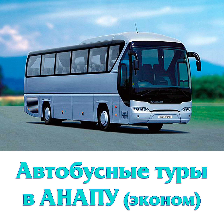 Автобусные туры из челябинска в крым